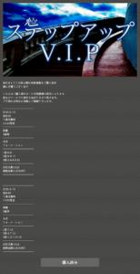 P4有料情報2月13日ステップアップV.I.P提供内容