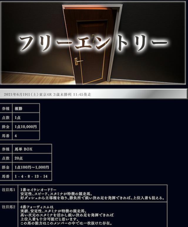 EDGE6月19日無料情報買い目