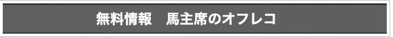 高配当XXX無料情報ロゴ
