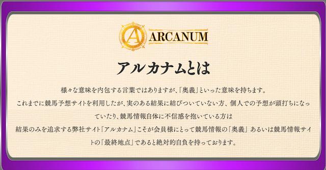 アルカナムの特徴