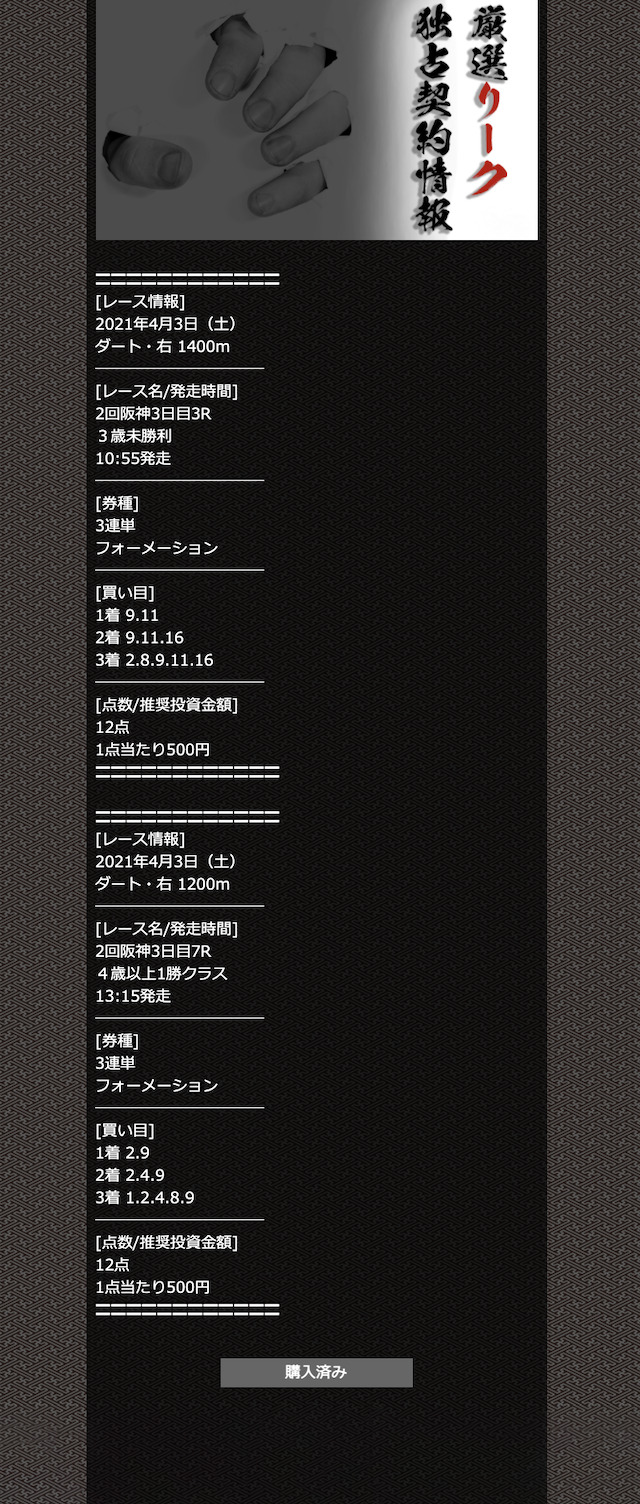 MUTEKI4月3日厳選リーク独占契約情報買い目