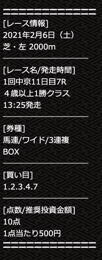 MUTEKI無料情報0206買い目