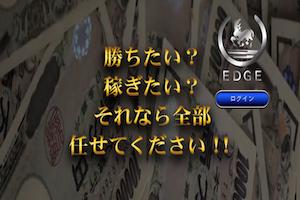 EDGEアイキャッチ画像
