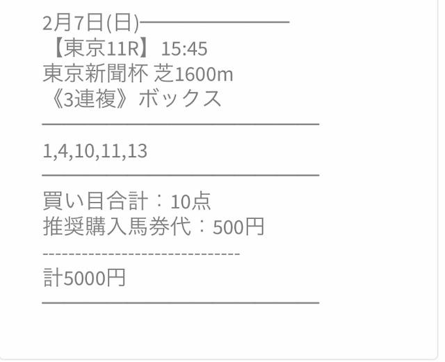 JHA無料情報2月7日買い目