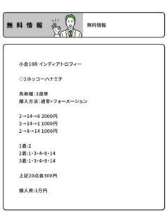 ショウリウマ7月10日小倉10R無料情報