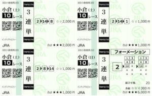 ショウリウマ7月10日小倉10R無料情報購入馬券
