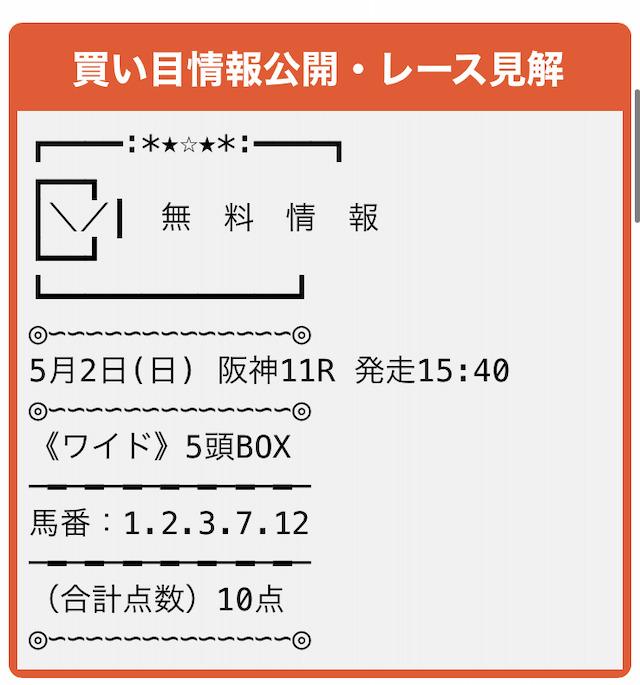 うまライブ無料情報5月2日買い目