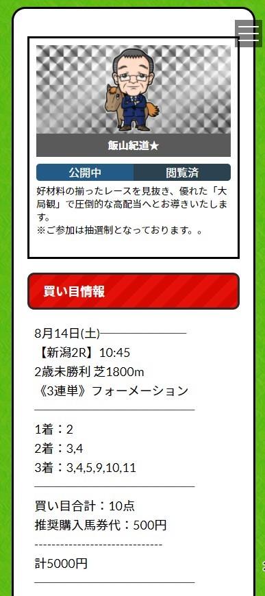 ウマニキ有料予想8月14日買い目