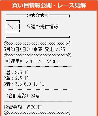 うまライブ有料情報5月30日買い目