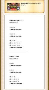 ホースクエスト8月28日有料情報買い目