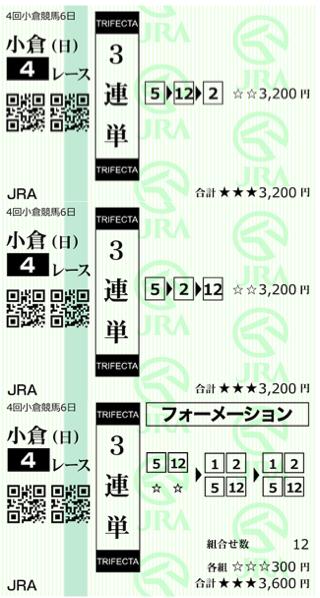 阿九亜屋有料情報8月29日購入馬券