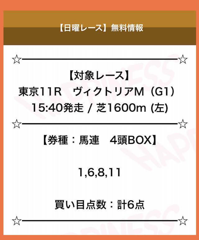 ハピネス無料情報0516