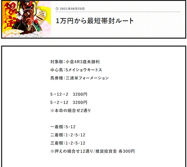 阿九亜屋有料情報8月29日